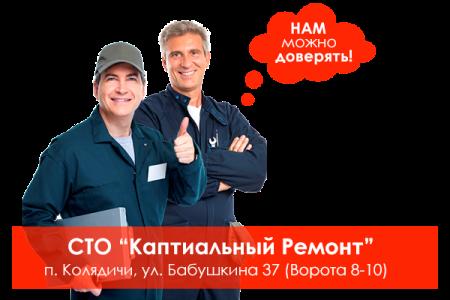 Контакты СТО Капитальный ремонт