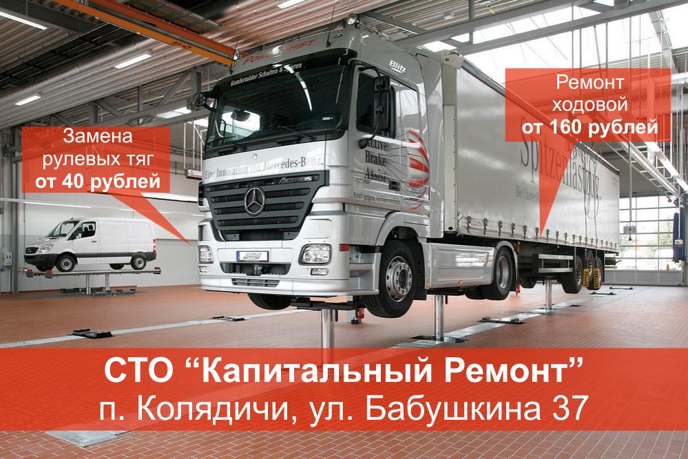 Ремонт ходовой грузового автомобиля