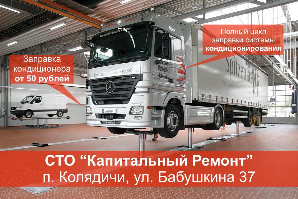 Ремонт кондиционера грузового автомобиля