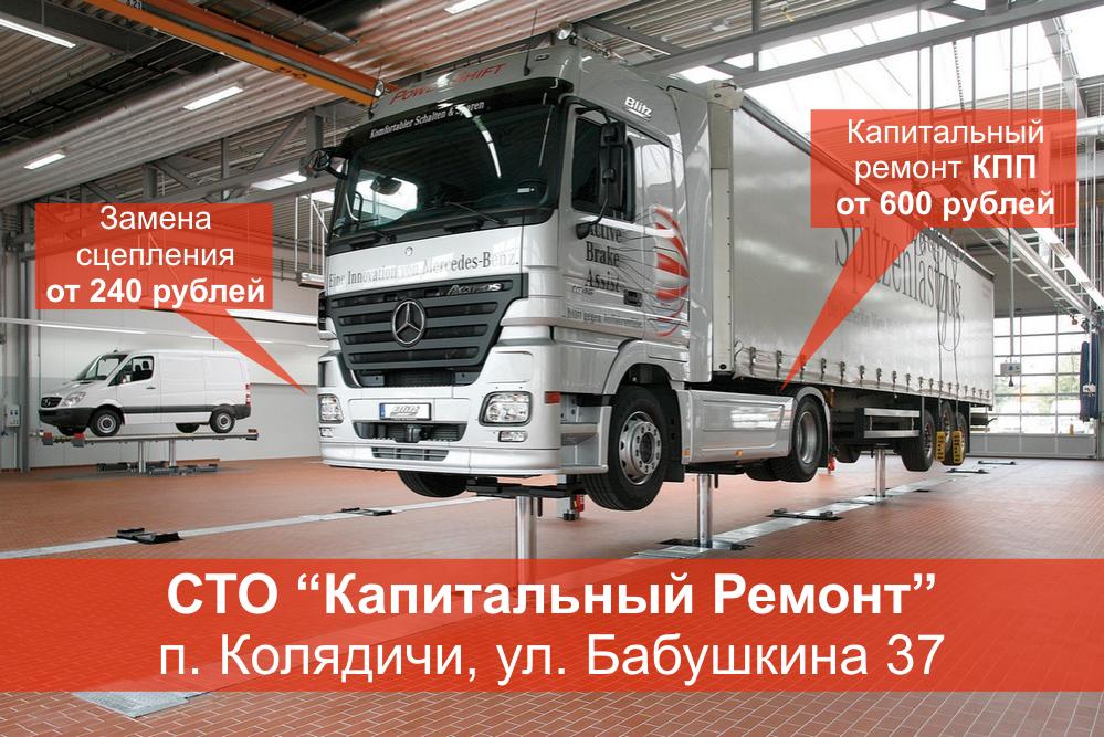 Ремонт трансмиссии грузового автомобиля